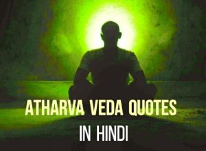 45 Best Atharva Veda Quotes in Hindi – अथर्ववेद के अनमोल विचार