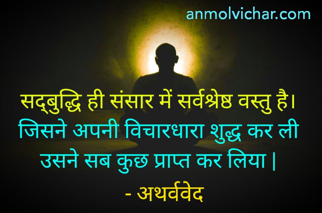 atharva veda quotes in hindi