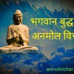Budhha Quotes in Hindi – भगवान गौतम बुद्ध के अनमोल विचार