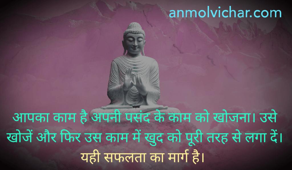 Budhha quotes in hindi