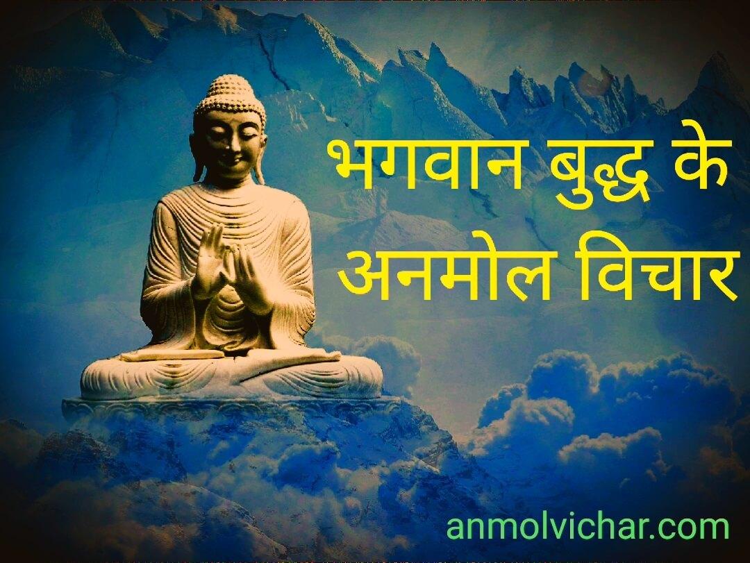 भगवान गौतम बुद्ध के अनमोल विचार – Budhha Quotes in Hindi