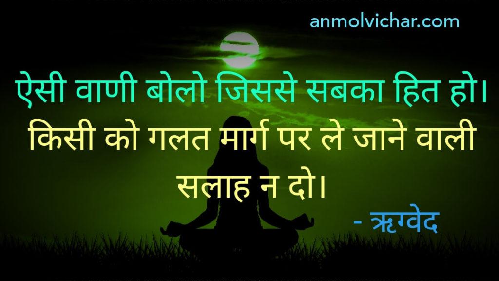 rigveda quotes hindi