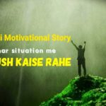 Moral story in hindi – khush kaise rahe