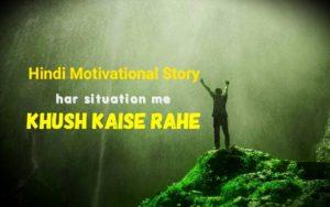 हमेशा खुश कैसे रहे – Hamesha khush kaise rahe