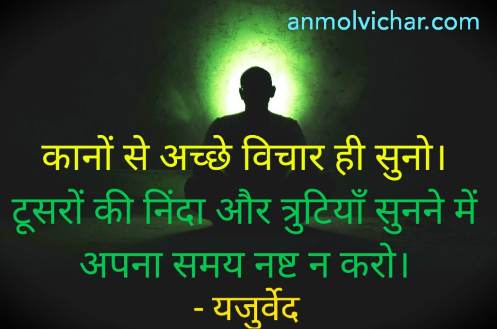 yajur veda quotes in hindi