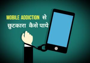 How to get rid of Mobile Addiction – मोबाईल एडिक्शन से छुटकारा कैसे पाये