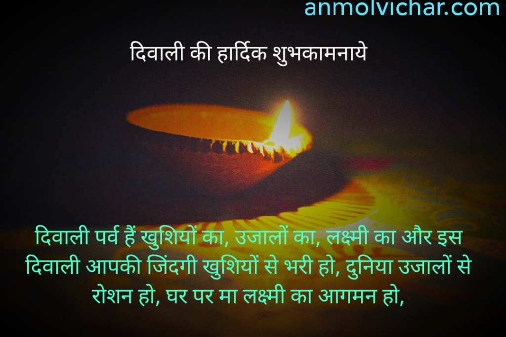 Happy Diwali Quotes in Hindi 2020 Diwali wishes in Hindi Best Diwali Wishes in Hindi Diwali 2020 Wishes Quotes in Hindi