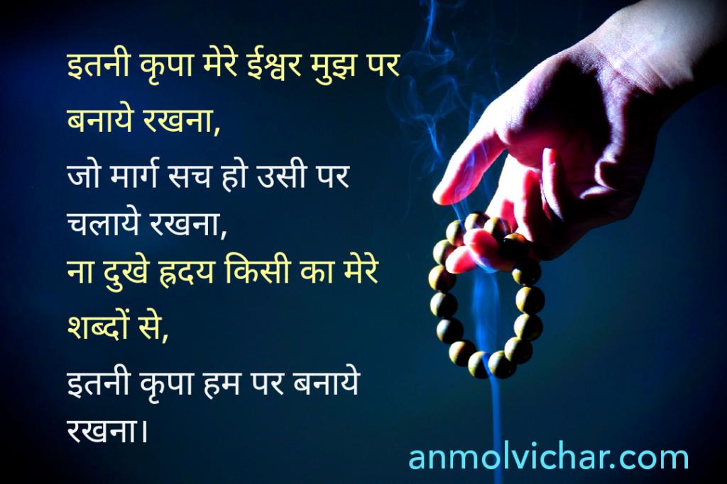prayer in hindi