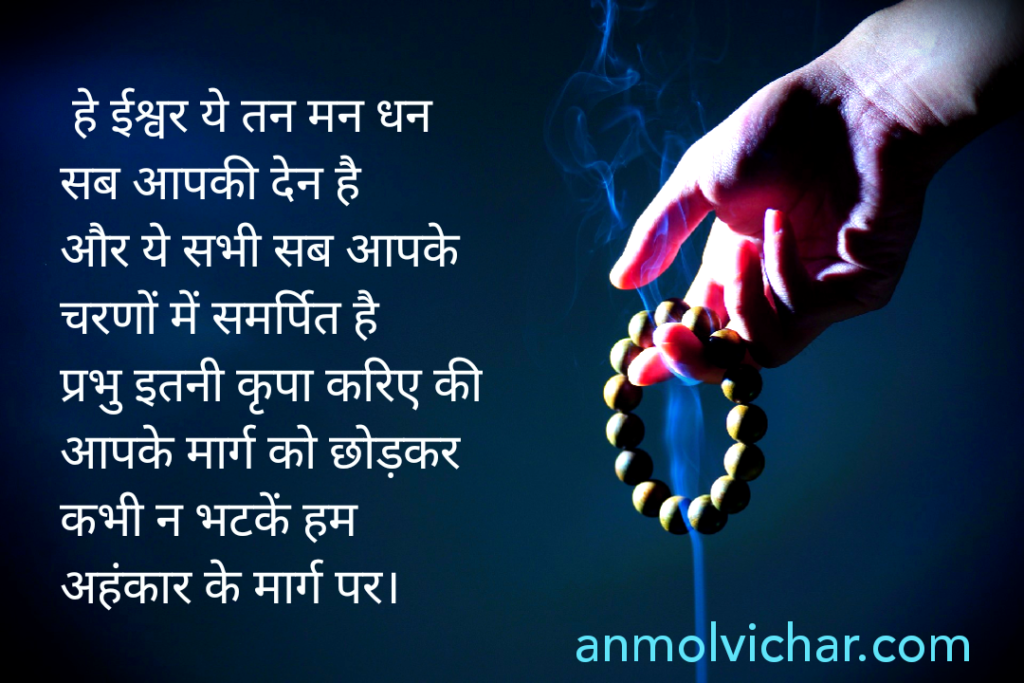 prayer hindi