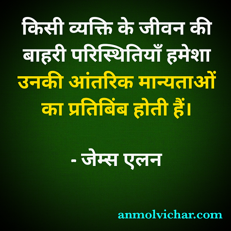 s a man thinketh quotes in hindi